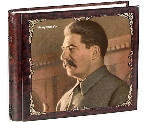 Несколько рассказов о Сталине 13
