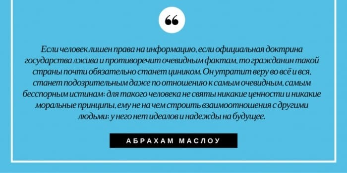 Любопытные факты о жизни и работе американского психолога Абрахама Маслоу
