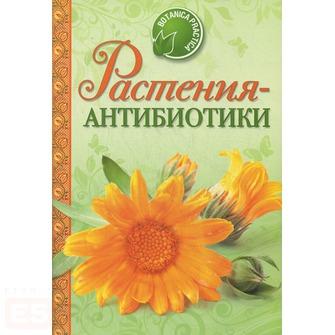 Растения вместо антибиотиков и других лекарств