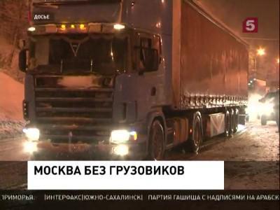 С 1 марта ограничивается въезд на МКАД для грузовиков