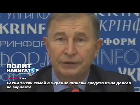 Сотни тысяч семей в Украине лишены средств из-за долгов по зарплате