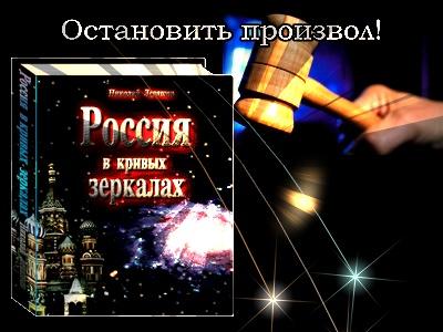 Остановить произвол россиянского «правосудия»