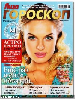 Лиза Гороскоп №6 (2013) читать онлайн