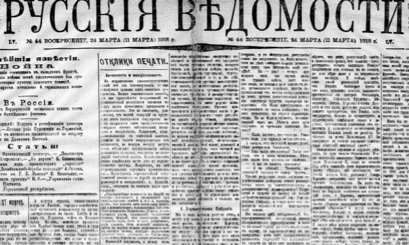 Что они с моей Россией сделали?: О чём писали газеты 100 лет назад