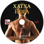 Комплексы хатха йоги