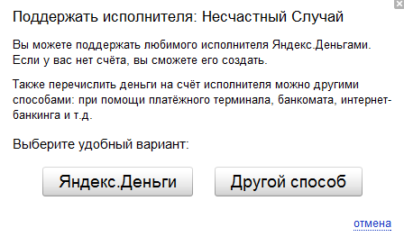 «Яндекс.Музыка» начала сбор денег для артистов