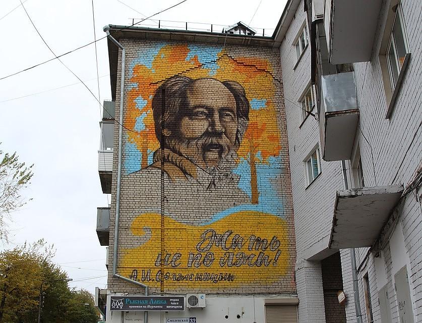 Граффити с Солженицыным в Тв…