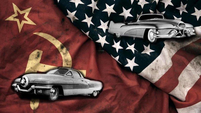 Холодная война однажды велась посредством концепт‑каров