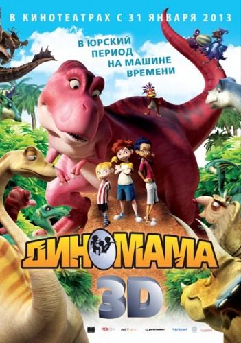 Диномама 3D / Dino Time (2012) DVDRip | лицензия