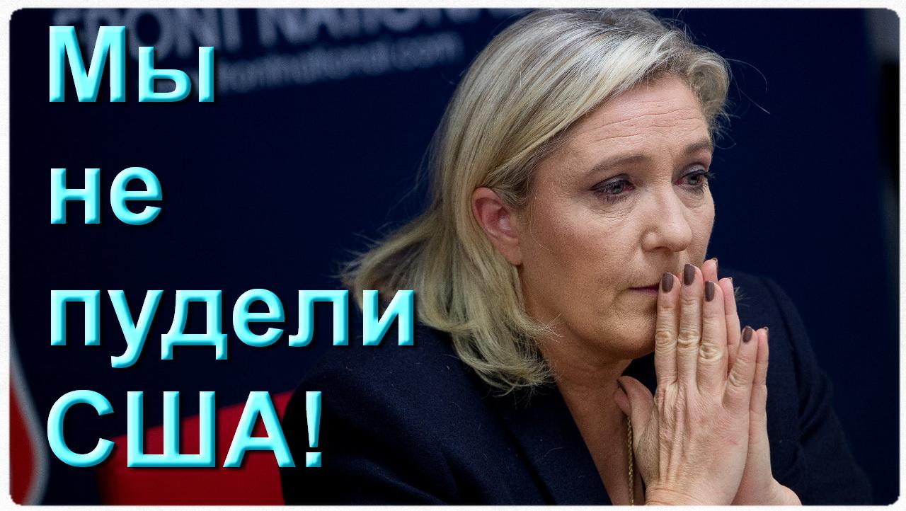 «Я СКЛОНЯЮ ГОЛОВУ ПЕРЕД РОССИЕЙ!»: - Марин Ле Пен