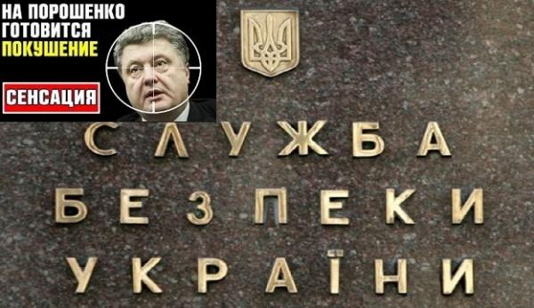 СБУ сообщила оподготовке покушения наПетра Порошенко
