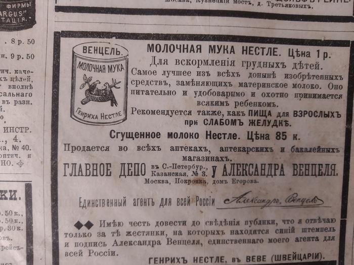 """Вокруг света"" 1889-го года Журнал, Вокруг света, Длиннопост"