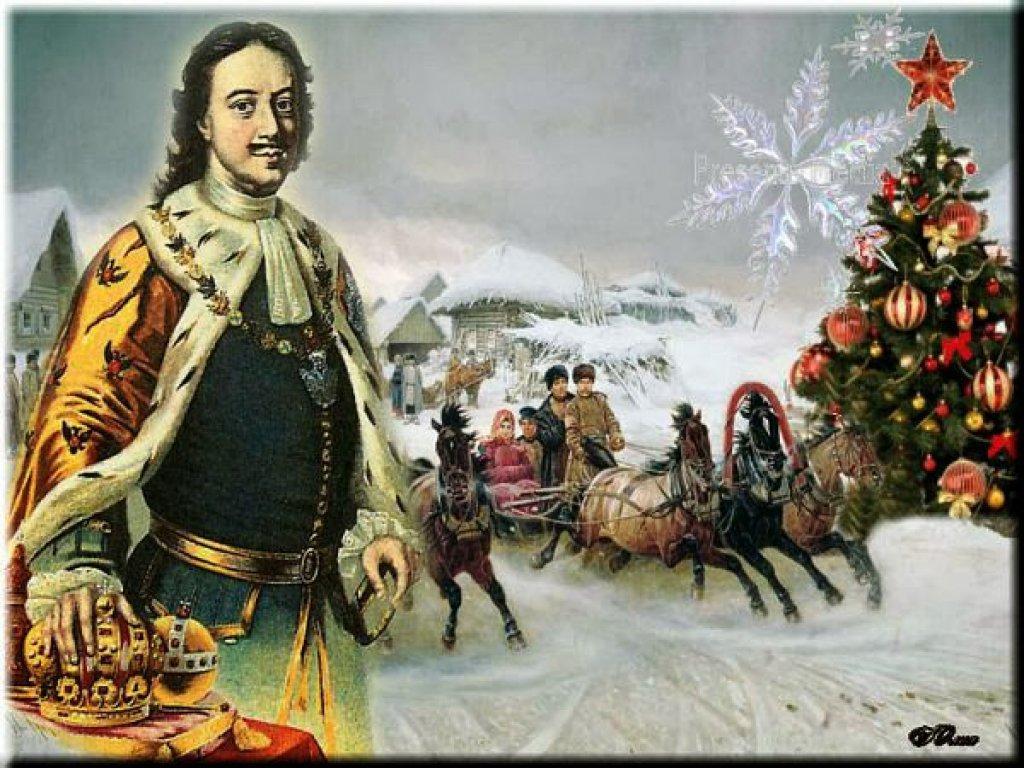 Какой царь ввел обычай праздновать новый год и ставить елки