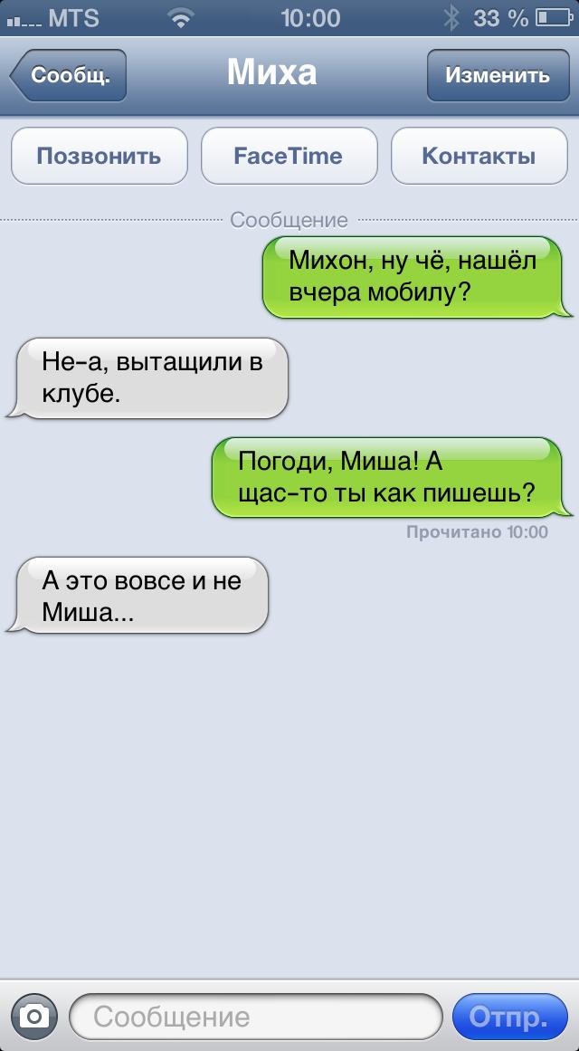 Потешные СМС -диалоги.