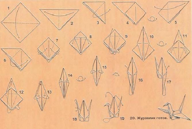 Как сделать оригами из журавлика схема