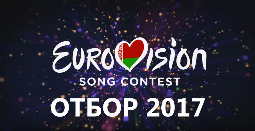 Интрига раскрыта: кто представит Беларусь на «Евровидение-2017»