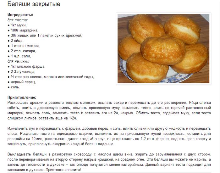 Как сделать тесто для пирогов с сухими дрожжами рецепт