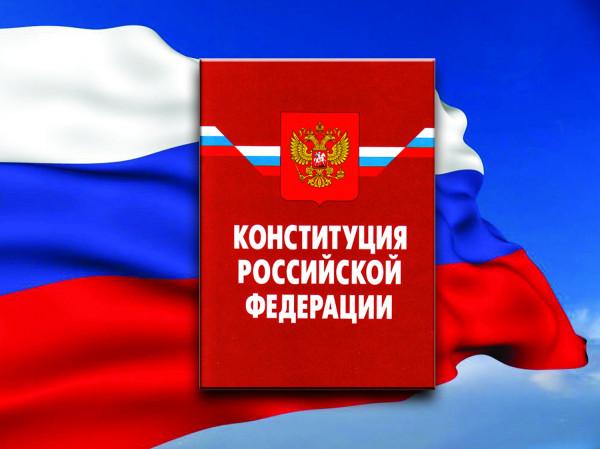 Россияне интересуются поправ…