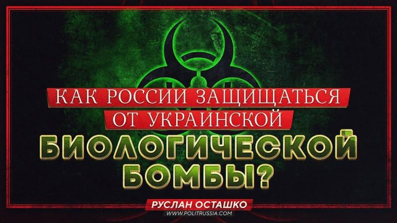 Как России защититься от украинской биологической бомбы?