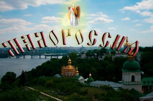 Малороссия — не Украина