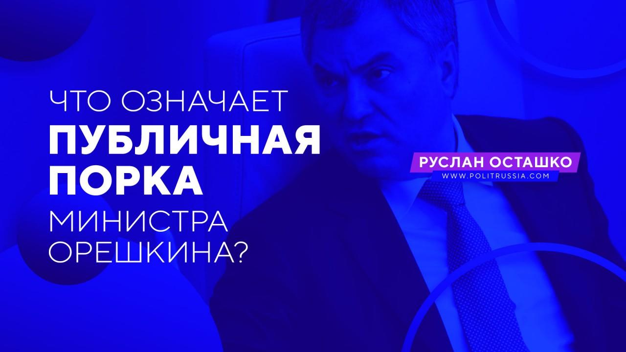 Что означает публичная порка министра Орешкина
