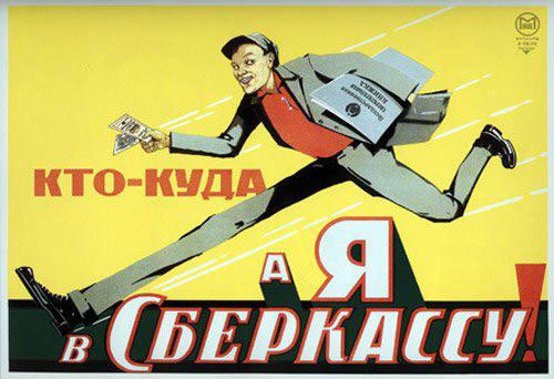 3. Новая услуга того времени - сберкасса. Поэтому, наверное, изображен человек, подозрительно похожий на Ленина. Доверие вызывать СССР, плакаты, призыв, реклама