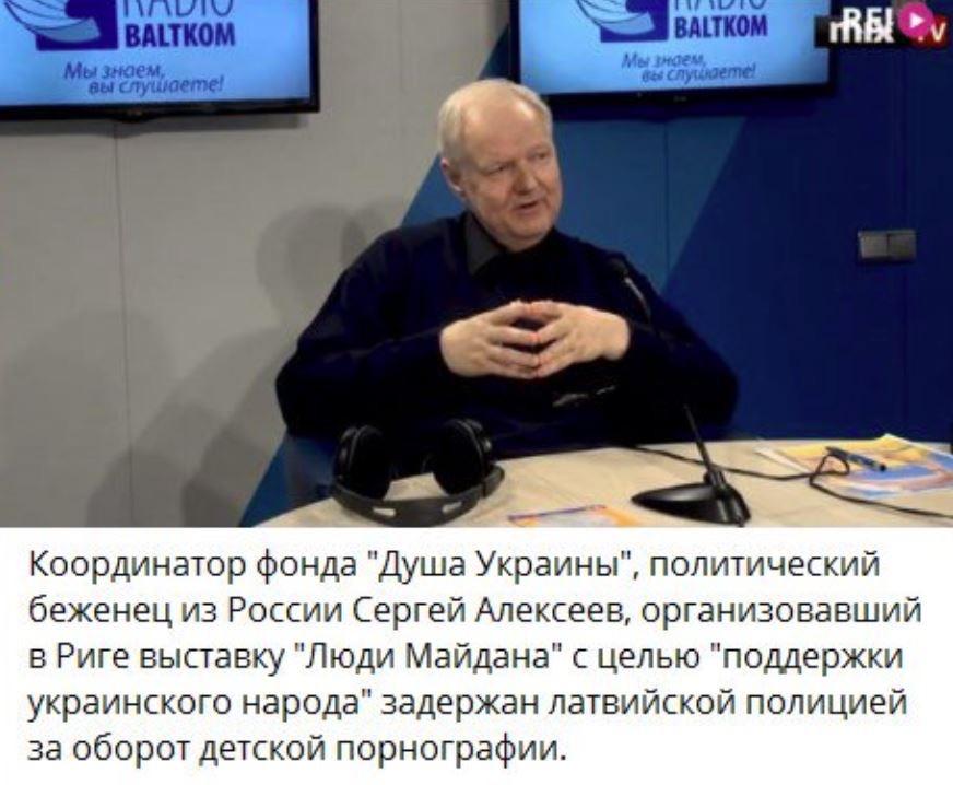 Сергей Алексеев задержан в Л…