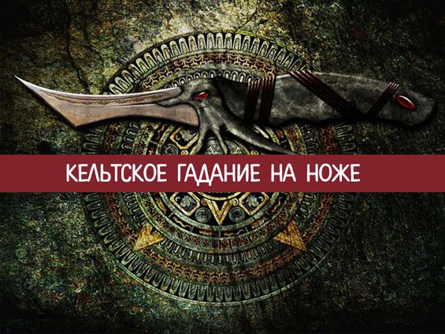 Кельтское гадание на ноже