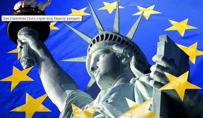 Как стратегия Уолл-стрит всю Европу разорит