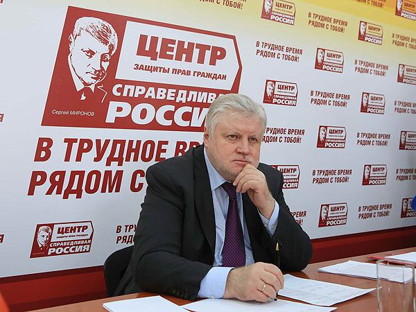 «Справедливая Россия» хочет отменить национальный роуминг