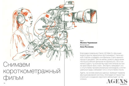В России появился первый глянцевый журнал для лесбиянок