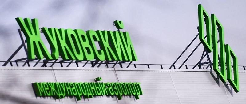 «Жуковский» остался без внутренних регулярных рейсов