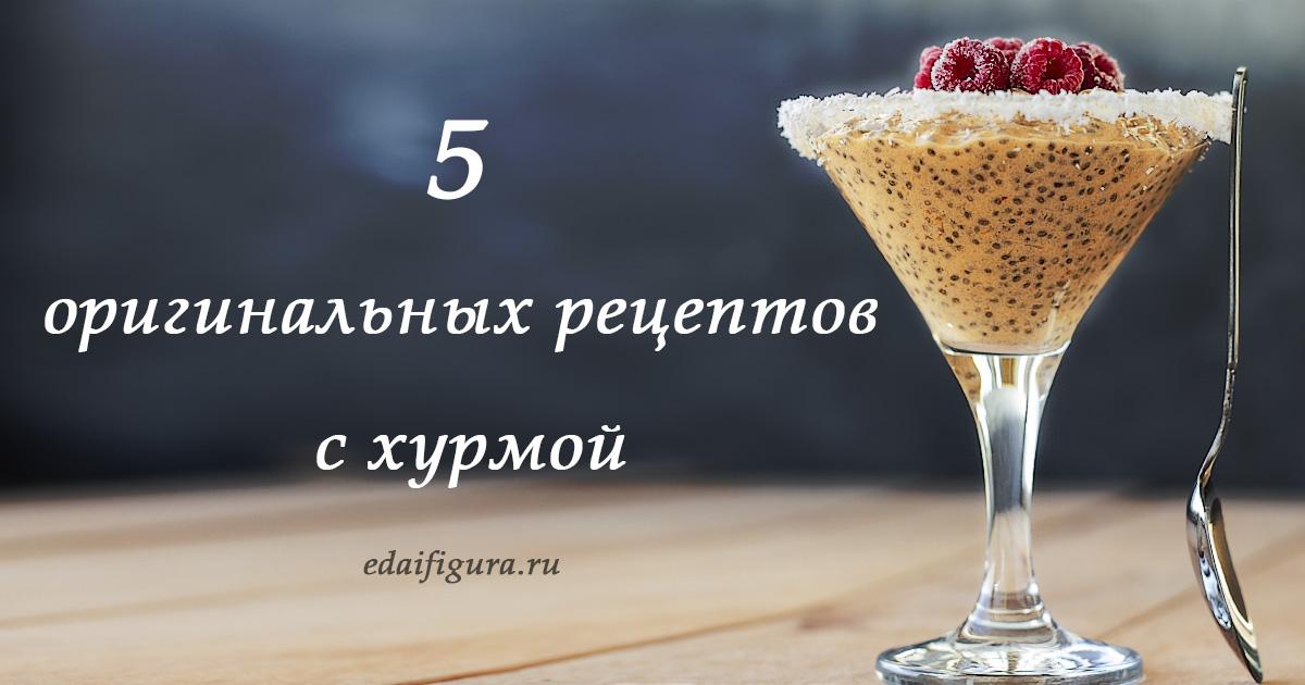 5 оригинальных рецептов с хурмой
