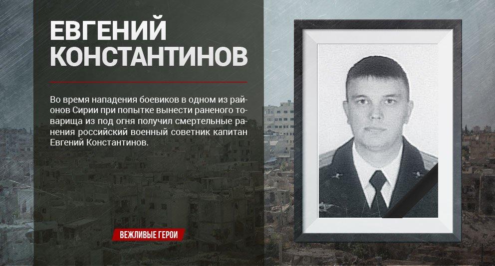 Из-за трусости сирийских военных погиб наш военный