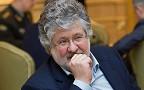 Россия подала в Интерпол документы на розыск Коломойского
