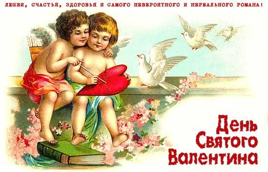Поздравления к дню святого валентина семье