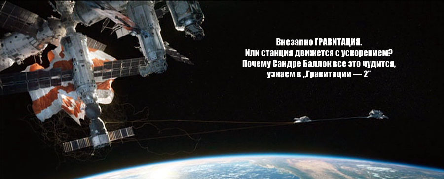 Тайна гравитации Яловенко С.Н.