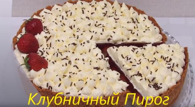 Бесподобный клубничный пирог…