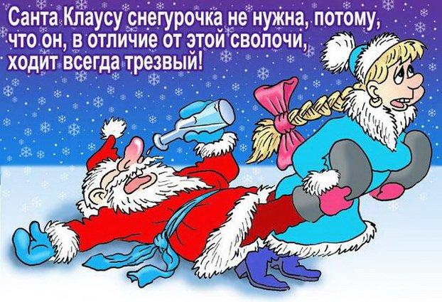 Картинки ржачные с новым годом
