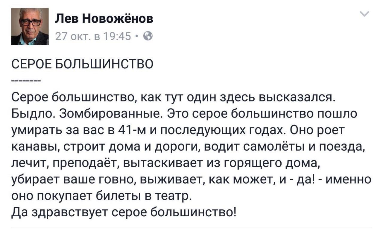 Лев Новожёнов обратился к либералам всех мастей