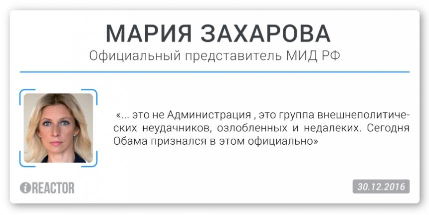 Захарова подсчитала все санкции Обамы против России