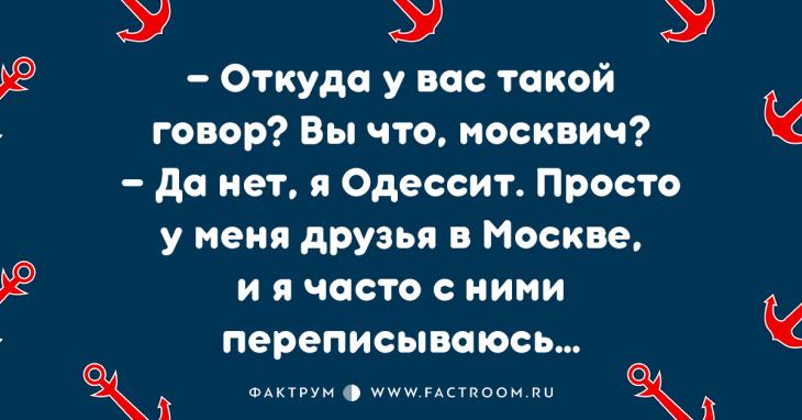10  одесских анекдотов