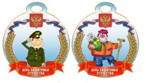 Медальки для розыгрышей …