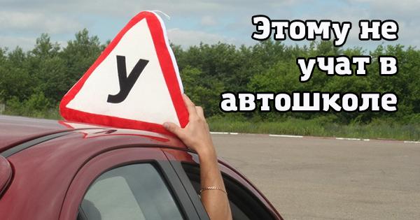 12 советов, о которых не расскажут в автошколе