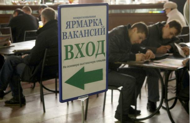 В России впервые с 2009 года повысили пособие по безработице
