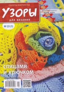 Узоры для вязания. Секреты мастерства № 1 2014