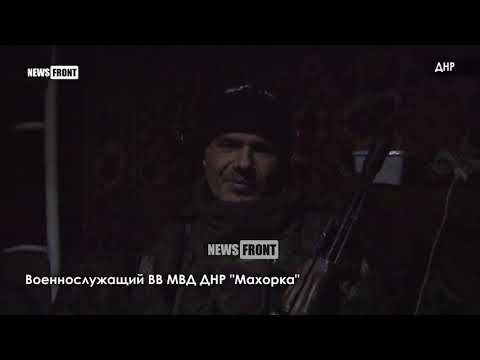 Военнослужащий ВВ МВД ДНР «Махорка»: пришлось взять в руки оружие и защищать мирных граждан