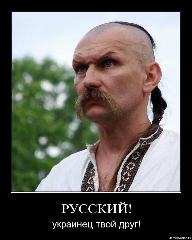 Украинец как полная противоположность русского.