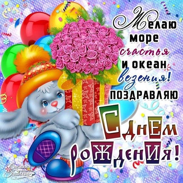 Поздравления с днем рождения сестру с днем рождения дочери