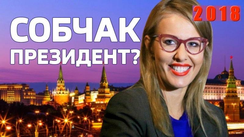 Ксюша Собчак полагает, что у Президента РФ слишком много полномочий